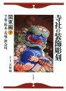 寺社の装飾彫刻(関東編 下(千葉・栃木・茨城・) [ 若林純 ]