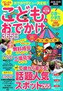 こどもとおでかけ365日関西版(2018-2019) (ぴあMOOK関西 ぴあファミリーシリーズ)