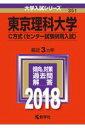 東京理科大学(C方式〈センター試験併用入試〉)(2018) (大学入試シリーズ)