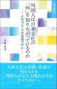 外国人は日本文化の「何」を知りたがっているのか [ 山崎武也 ]