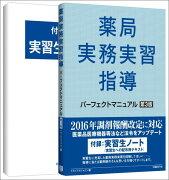薬局実務実習指導パーフェクトマニュアル第3版