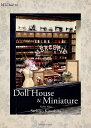 Doll House & Miniature (亥辰舎book 増刊creator 16) 木下幸子