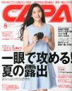 CAPA (キャパ) 2015年 08月号 [雑誌]
