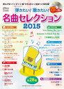 月刊ピアノプレゼンツ ピアノで 弾きたい!聴きたい!名曲セレクション2015 月刊ピアノ 2015年8月号増刊