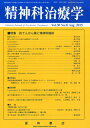 精神科治療学 第30巻8号〈特集〉抗てんかん薬と精神科臨床 2015年 08月号 [雑誌]