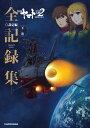 宇宙戦艦ヤマト2202 愛の戦士たち -全記録集ー 設定編 下巻 COMPLETE WORKS