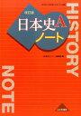 日本史A改訂版ノート [ 日本史Aノート編集部 ]
