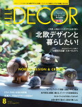 �ڡإꥵ���顼����٥ȥ�٥�ݡ����դ���ELLE DECOR (���롦�ǥ�) 2015ǯ 08��� [����]