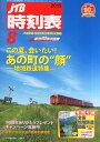 JTB時刻表 2015年 08月号 [雑誌]