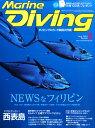 Marine Diving (�}�����_�C�r���O) 2015�N 08���� [�G��]