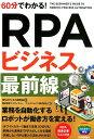 60分でわかる!RPAビジネス最前線 [ RPAビジネス研究