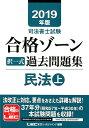 司法書士試験合格ゾーン択一式過去問題集民法(2019年版 上) [ 東京リーガルマインドLEC総合研究所司法 ]