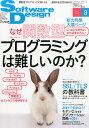 Software Design (ソフトウェア デザイン) 2015年 08月号 [雑誌]