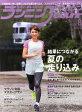 ランニングマガジン courir (クリール) 2015年 08月号 [雑誌]