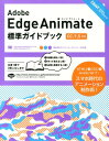 Adobe Edge Animate標準ガイドブック CC/1.5対応 (DESIGN & WEB TECHNOLOGY) [ 大谷剛 ]
