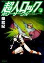 超人ロックホリーサークル(3) (MFコミックス フラッパーシリーズ) [ 聖悠紀 ]