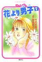花より男子(だんご)(7)