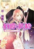 【】伯爵と妖精(涙の秘密をおしえて)