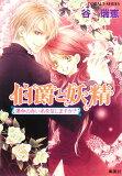 【】伯爵と妖精(運命の赤い糸を信じますか?)