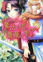 魔法の雫薔薇の雫(レザンスの花嫁)