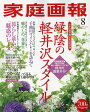 家庭画報 2016年 08月号 [雑誌]