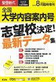 螢雪時代8月臨時増刊 全国 大学内容案内号(2017年入試対策用)
