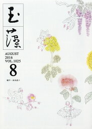 玉藻 2016年 08月号 [雑誌]