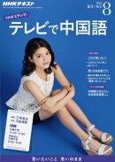 NHK �ƥ�� �ƥ�Ӥ����� 2016ǯ 08��� [����]