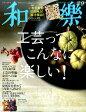 和樂 2016年 08月号 [雑誌]