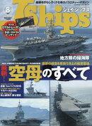 J Ships (�����������åץ�) 2016ǯ 08��� [����]