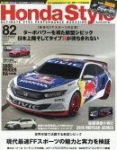 Honda Style (�ۥ�� ��������) 2016ǯ 08��� [����]