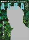 AERA (アエラ) 2016年 8/22号 [雑誌]