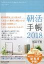 朝活手帳 2018 [ 池田 千恵 ]