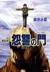 炎の蜃気楼 (28) 怨讐の門 破壤編