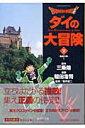 DRAGON QUEST-ダイの大冒険ー(2(集結の章 1)) (集英社文庫) [ 三条陸 ]
