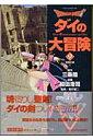 DRAGON QUEST-ダイの大冒険ー(9(聖剣の章 1)) (集英社文庫) [ 三条陸 ]