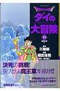 DRAGON QUEST-ダイの大冒険ー(11(挑戦の章 1...