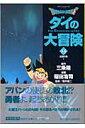 DRAGON QUEST-ダイの大冒険ー(14(試練の章 1)) (集英社文庫) [ 三条陸 ]