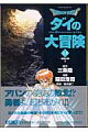 DRAGON QUEST-ダイの大冒険ー(15(試練の章 2))