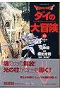 DRAGON QUEST-ダイの大冒険ー(18(光輪の章 3)) (集英社文庫) [ 三条陸 ]