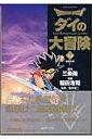 DRAGON QUEST-ダイの大冒険ー(19(血戦の章 1)) (集英社文庫) [ 三条陸 ]