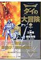 DRAGON QUEST-ダイの大冒険ー(20(血戦の章 2))