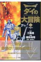 DRAGON QUEST-ダイの大冒険ー(20(血戦の章 2)) (集英社文庫) [ 三条陸 ]