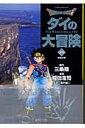 DRAGON QUEST-ダイの大冒険ー(22(閃光の章))...