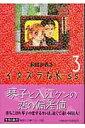 イタズラなKiss(3) (集英社文庫) [ 多田かおる ]