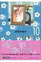 イタズラなKiss(10) (集英社文庫) [ 多田かおる ]