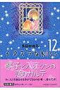 イタズラなKiss(12) (集英社文庫) [ 多田かおる ]