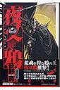 夜叉鴉(1)
