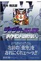 ジョジョの奇妙な冒険(26) ダイヤモンドは砕けない 9 (集英社文庫) 荒木飛呂彦