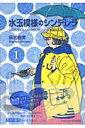 水玉模様のシンデレラ(1) [ 萩岩睦美 ]